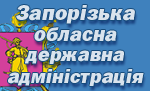 Запорожская областная государственная администрация