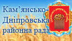 Каменско-Днепровский районный совет
