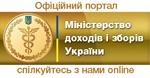 Государственная налоговая администрация в Запорожской оласти