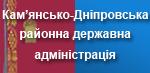 Каменско-Днепровская районная государственная администрация